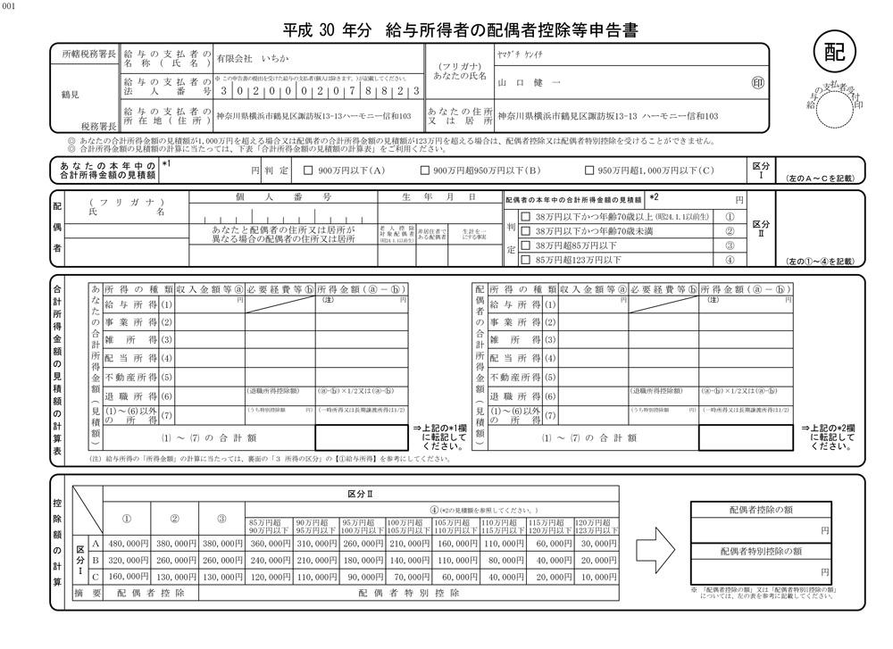 平成30年分給与所得者の配偶者控除等申告書