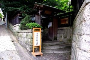 為三郎記念館ー1