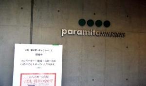 パラミタ美術館ー1