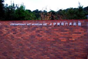 伊勢現代美術館