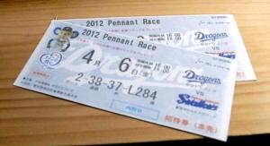 野球チケット