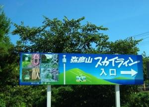 弥彦山ー1