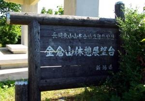 山古志展望台
