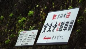 室生寺ー1