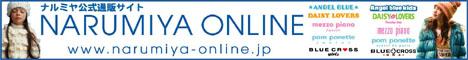 NARUMIYA ONLINE(ナルミヤオンライン)