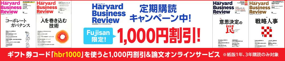 Fujisan.co.jp Harvard Business Review(ハーバード・ビジネス・レビュー)割引クーポン