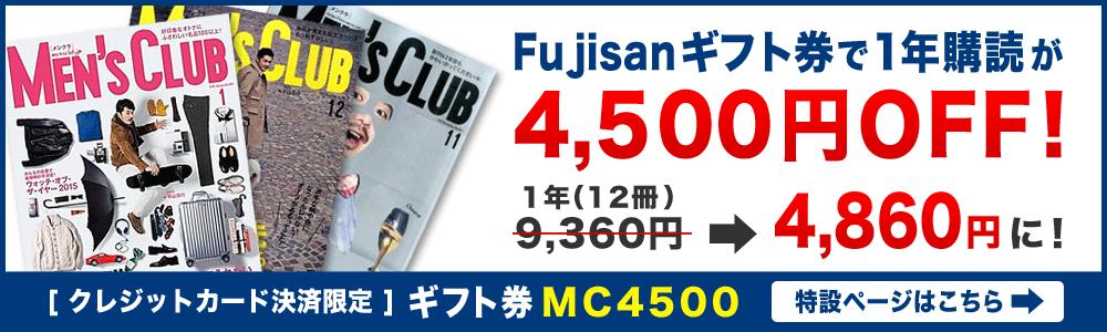 Fujisan.co.jp MEN'S CLUB (メンズクラブ)割引クーポン