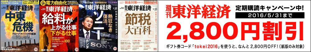 Fujisan.co.jp 週刊東洋経済割引クーポン