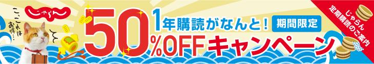 Fujisan.co.jp じゃらん半額割引セール
