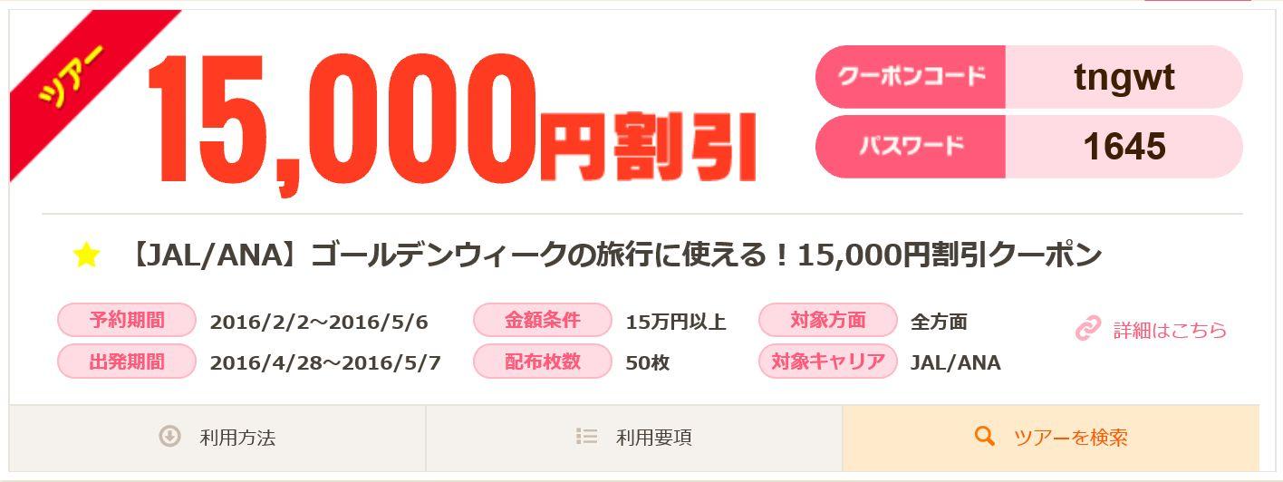 るるぶトラベルJAL/ANA15,000円割引クーポン