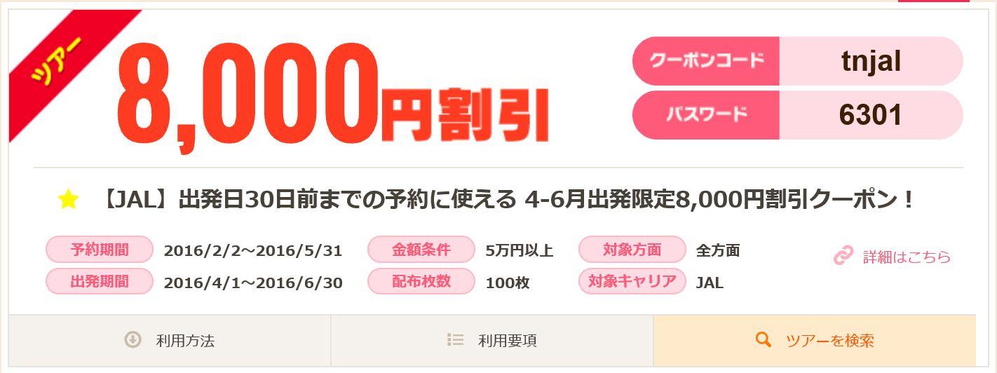 るるぶトラベルJAL8,000円割引クーポン