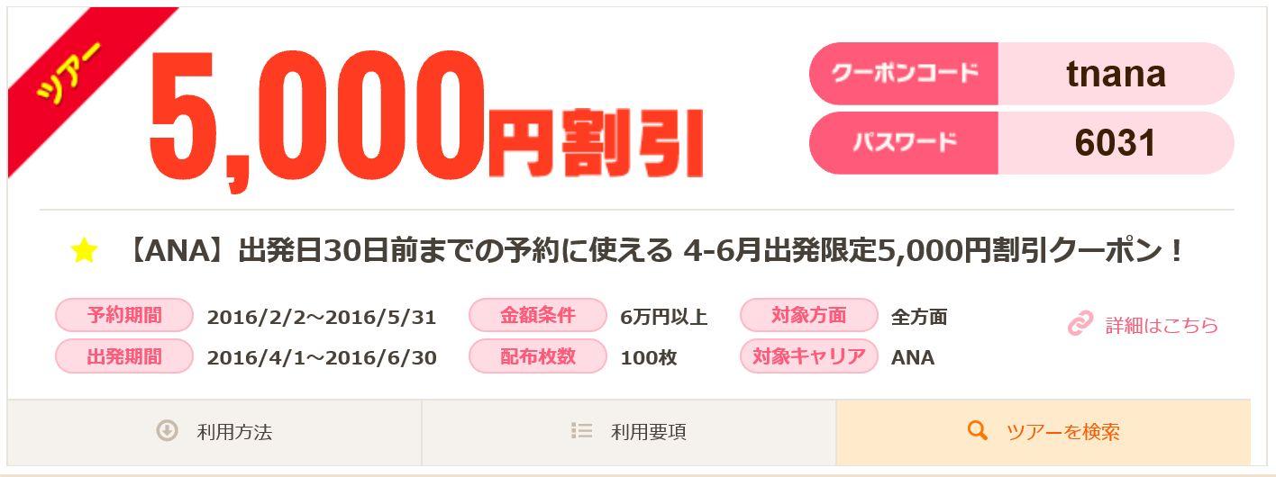 るるぶトラベルANA5,000円割引クーポン