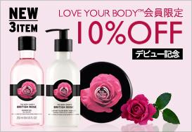 ザ・ボディショップ(THE BODY SHOP)新製品10%割引セール