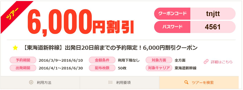 るるぶトラベル東海道新幹線6,000円割引クーポン