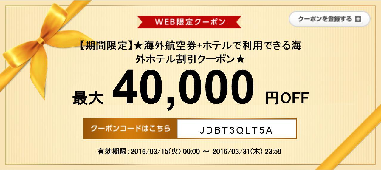 DeNAトラベル 海外ホテル40,000円割引クーポン