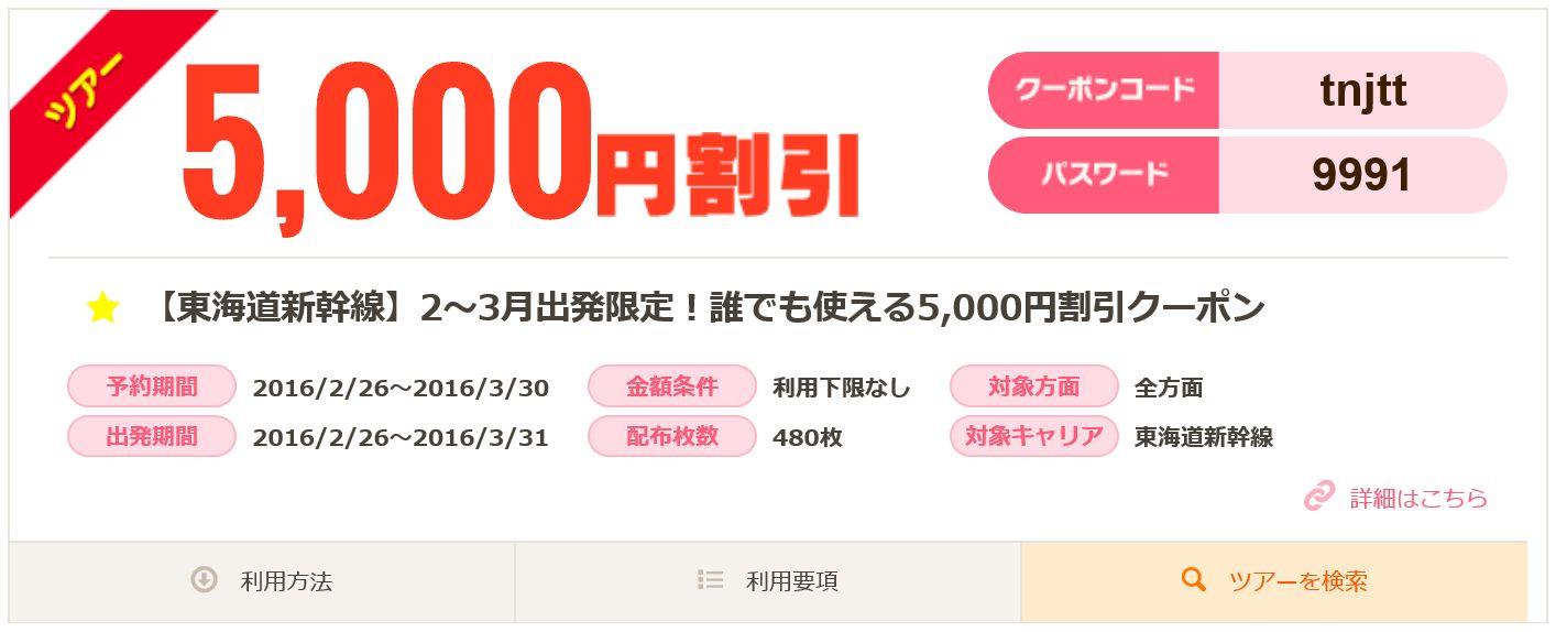 るるぶトラベル東海道新幹線5,000円割引クーポン