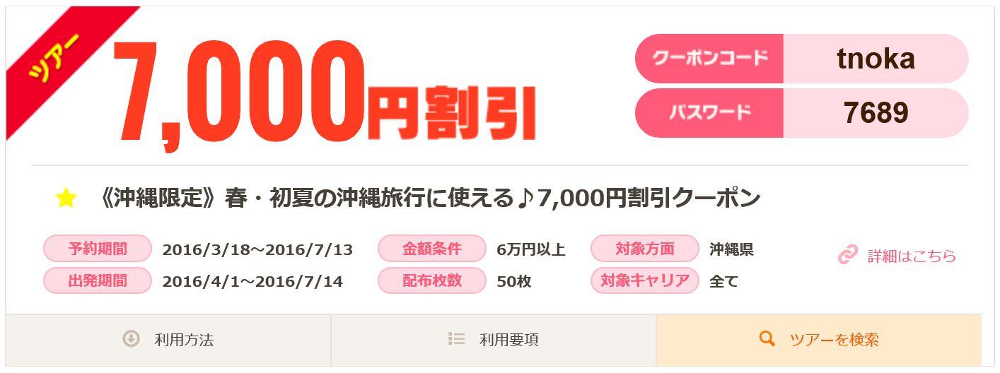 るるぶトラベル沖縄ツアー7000円割引クーポン