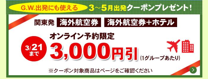H.I.S. 3000円割引クーポン