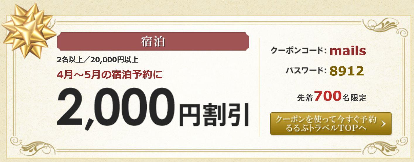 るるぶトラベル宿泊2000円割引クーポン
