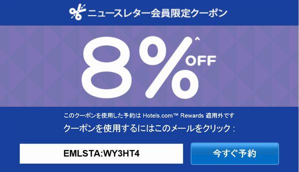 ホテルズドットコム8%割引クーポン