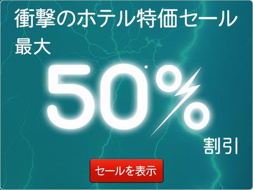 ホテルズドットコム(Hotels.com)50%割引セール
