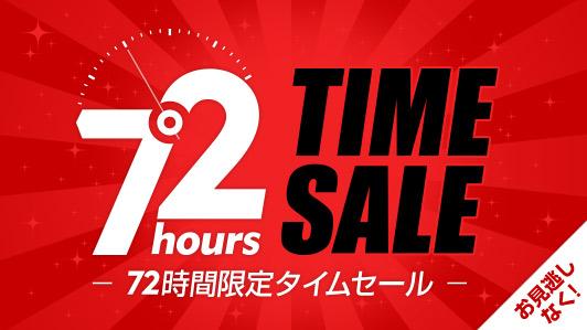 エクスペディア(Expedia)72時間限定セール