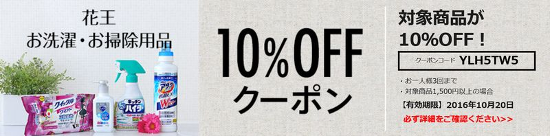LOHACO�ֲ�10%����ݥ�