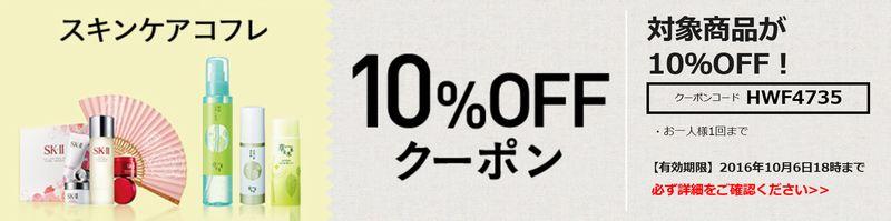 LOHACO���������ե�10%����ݥ�