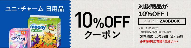 LOHACO��ˡ����㡼��10%����ݥ�