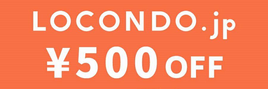ロコンド500円割引クーポン