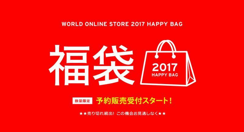 ワールド福袋キャンペーン