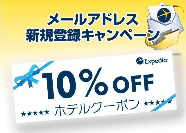 エクスペディア(Expedia)10%割引クーポン