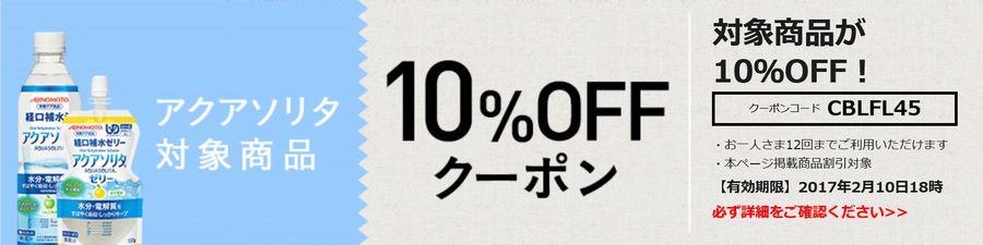 LOHACO10%割引クーポン