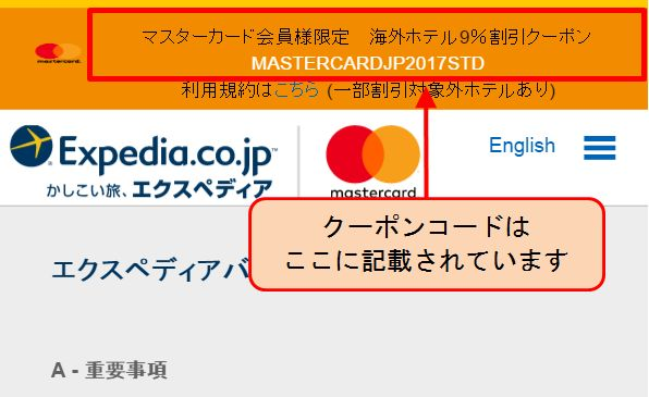 エクスペディアマスターカード割引クーポン取得方法