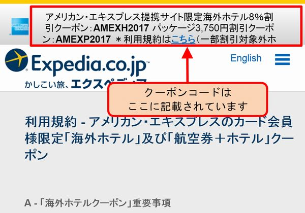 エクスペディアAMEXカード割引クーポン取得方法