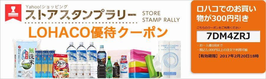 LOHACO300円割引クーポン