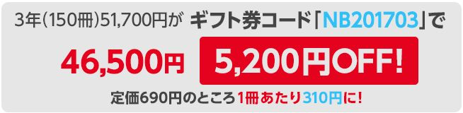 Fujisan.co.jp 日経ビジネス割引クーポン