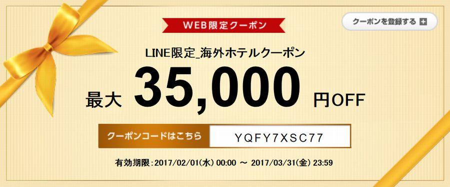 DeNAトラベル 海外ホテル35,000円割引クーポン