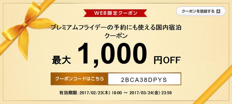 DeNAトラベル 国内ホテル1,000円割引クーポン