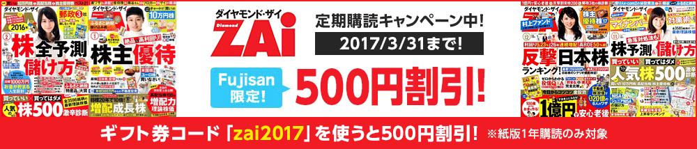 Fujisan.co.jp PRESIDENT(プレジデント)割引クーポン