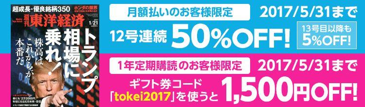 Fujisan.co.jp 東洋経済割引クーポン