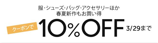 Amazon 10%割引セール