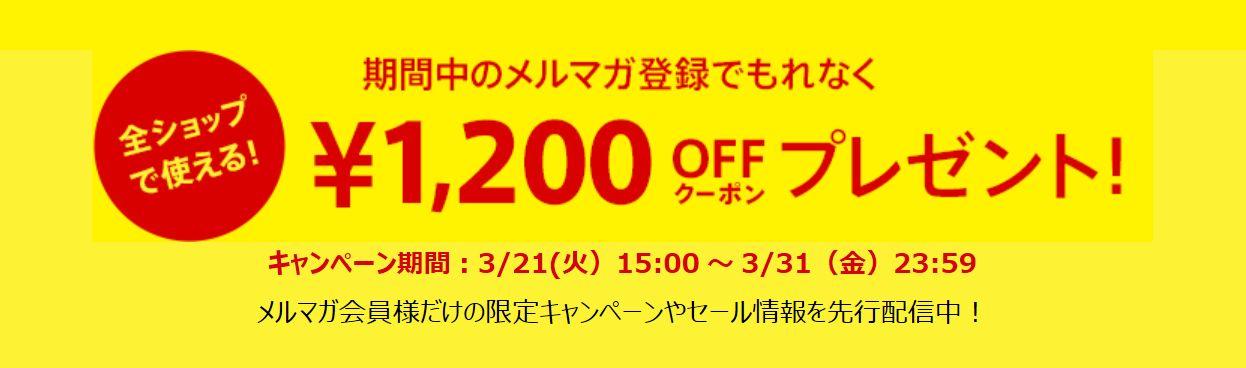 magaseek1,200円割引クーポン