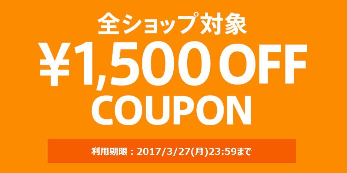 magaseek1500円割引クーポン