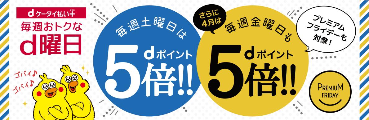 タワーレコード5%ポイントキャンペーン
