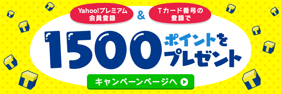 1,500ポイントキャンペーン2