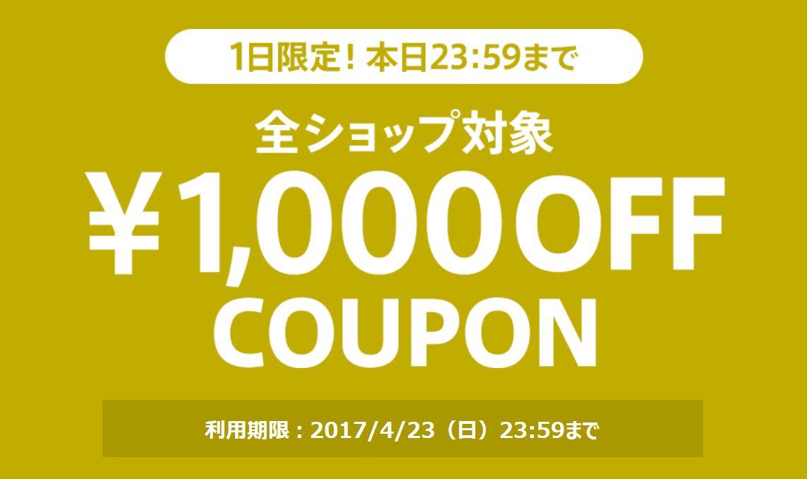 magaseek1000円割引クーポン