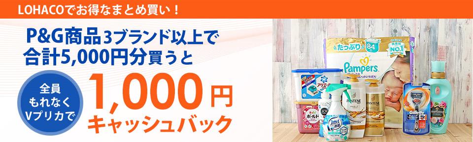 LOHACO1,000円キャッシュバックキャンペーン