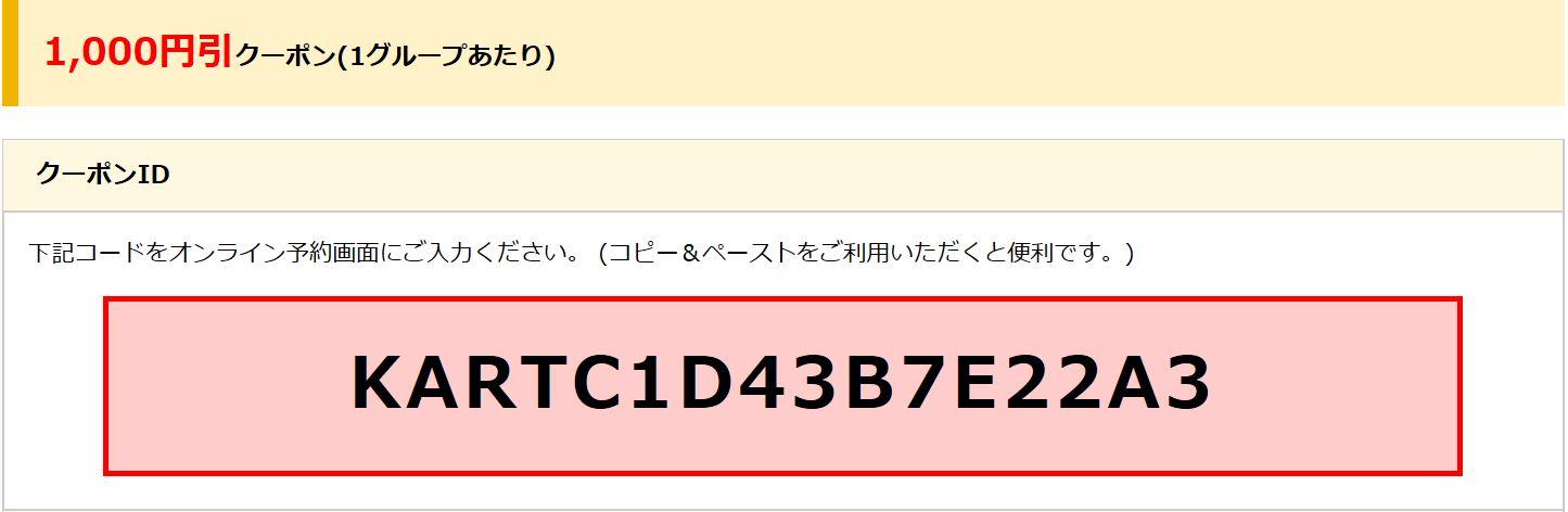 サプライス 1,000円割引クーポン