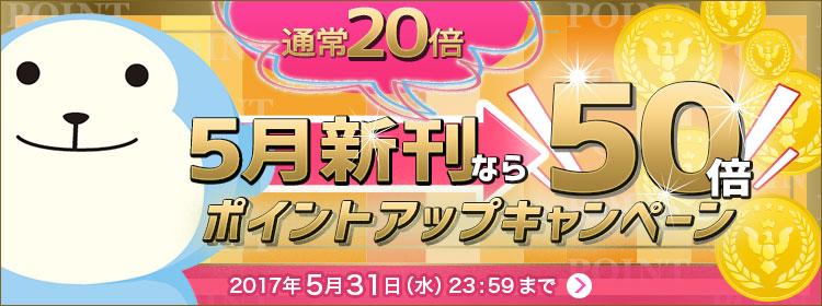 ひかりTVブック 50%ポイントキャンペーン